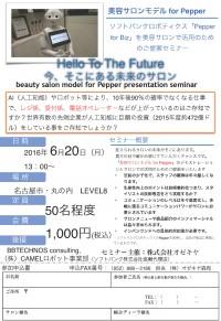 Hello To The Future_ページ_1