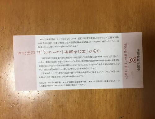 6月16日は「和菓子の日」