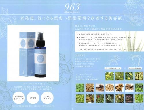 【2018年7月25日】新発想。気になる頭皮へ頭髪環境を改善する美容液 JHヘッドエッセンス963新発売