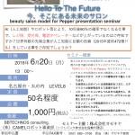 ソフトバンクロボティクス「Pepperfor Biz」を美容サロンで活用のためのご提案セミナー