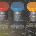 グルーミング ヘアワックス テクスチャーシリーズ  【新商品】