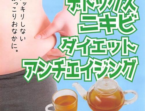 ミラクル ショット 便秘改善 デトックス茶【新商品】