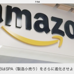 【2018年1月10日】世界を震撼させるアマゾンのPB戦略