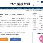 【2018年4月15日】莎莎国際(香港) 1~3月期、14%増収好感