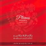 【2018年7月11日】プレナスオールインワンシリーズ取扱開始!