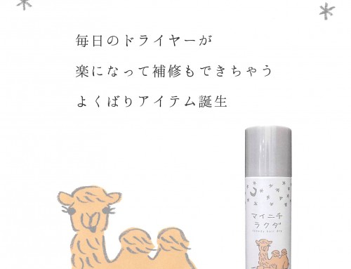 【2018年8月22日】新発売「マイニチラクダスピーディードライ」