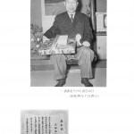 オゼキヤ3代目山田治助伝記について