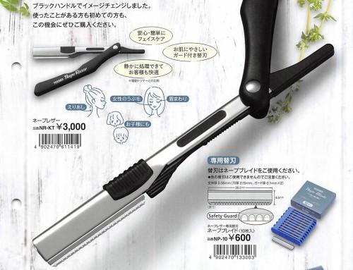 【2019年1月23日】フェザー安全剃刀 ネープレザー 再デビュー