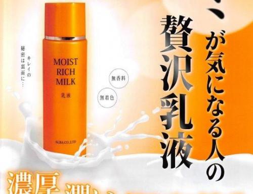 【2019年4月4日】アルバコスメティクス モイストリッチミルク80ml