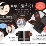 【2019年6月20日】簡単白髪かくし ベル・ジュバンス コンシーラー新発売
