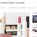 【2019年7月5日】番外編 美容に関するネットサーフィンw