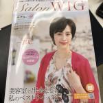 【2019年8月28日】美容室専用ウィッグ「レオンカ」2020年版カタログ発刊